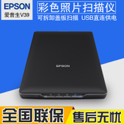 EPSON EPSON V39 special high speed scanning A4 photo document scanner office home