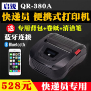 Kai Rui QR-380A Bluetooth portable electronic surface thermal printer in every single tact rhyme SF