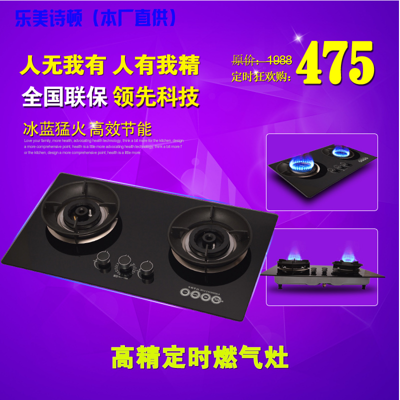 Timing energy-saving gas stove gas stove fire stove embedded progressive wind and natural gas liquefied gas package mail