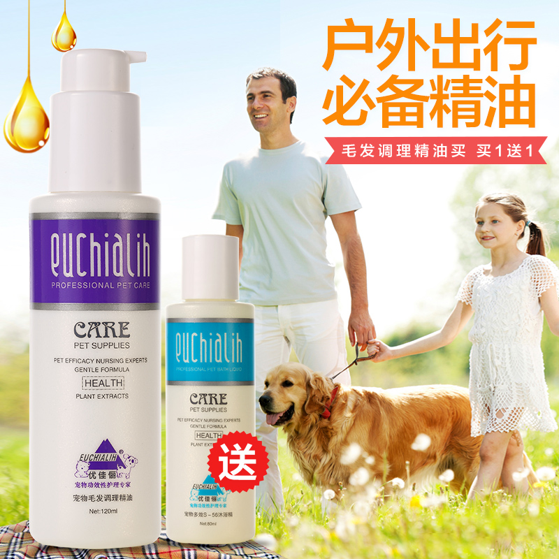 Plus couple plant essential oil, 120 ml pet hair care disposable dog essential oil conditioner that re-moisturizes mail bag