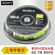 SONY original licensed Sony DVD blank disc photo video recording disc DVD+R DVD-R CD