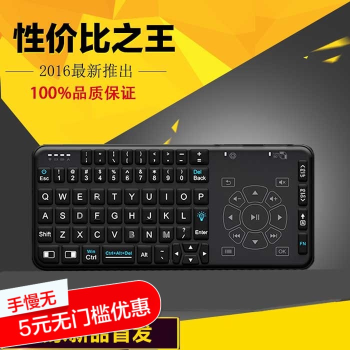 504 mini wireless keyboard backlighting small Rii Computer and TV android box touchpad remote control flying squirrels