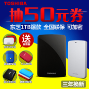 5 city draw less than $50 Toshiba mobile hard disk 1T USB3.0 high-speed black beetle 1TB encryption