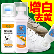 Small white shoes, shoes, shoes, sports shoes, cleaning agents, shoes, shoes, whitening, yellow ball, cleaning agents, sports shoes, white