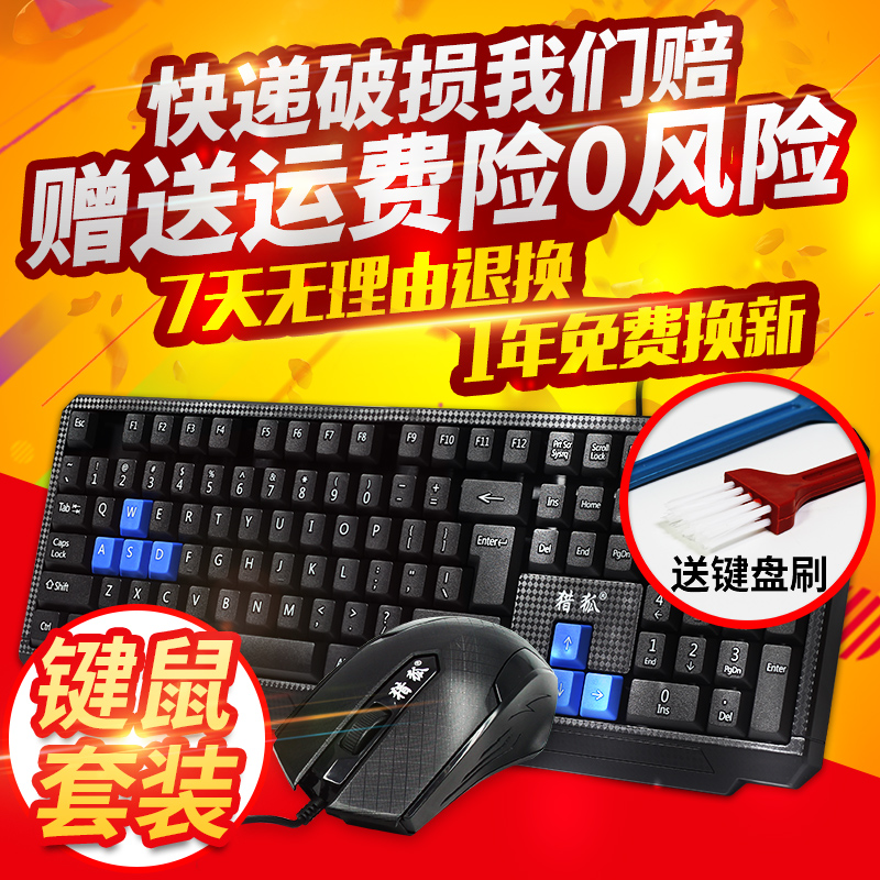 3 68] Fox Hunting Cable Keyboard Mouse Set Home Office Game