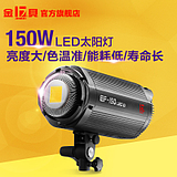 Jinbei EF-150LED Photographic light fill light video camera often lights portrait wedding children's products shooting