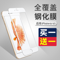 Iphone6 ​​tempered glass film Apple 6s tempered film full-screen full-coverage 6plus protective film 6 4.7