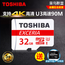 Toshiba 32g memory card Huawei mobile phone tf card 4K high-speed drive recorder Micro Storage SD card 90M