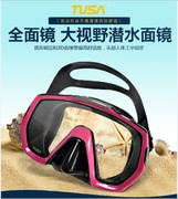 TUSA M1003 diving goggles diving surface wide field of vision excellent professional diving equipment