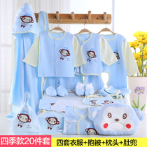 Newborn baby clothes cotton baby gift in spring and summer full moon gift newborn baby with U7J