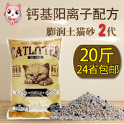 West litter bag mail 10 kilograms of bentonite pellet litter litter litter deodorizing low dust 20 pounds 10KG shipping