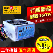 Computer mainframe computer power supply desktop power 460W fan support 4 nuclear energy mute