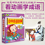 Chinese Sinology classic baby and young children's education idiom stories animation disc DVD discs