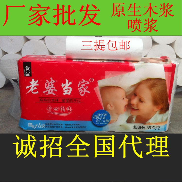 With a paper towel factory wholesale breeze toilet paper rolls of paper bag mail 900g three infant baby special toilet