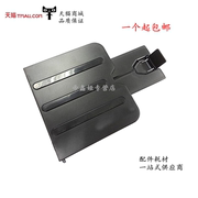 Application of HP1213 tray tray 1216 M1136 M1132 paper tray paperboard tray