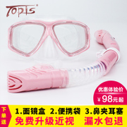 TOPIS snorkeling Sambo breathing tube full dry suit anti fog goggles myopia mirror swimming snorkelling equipment