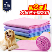 Beitian pet dog towel towel Teddy imitation buckskin towel bath towel towel cat general A L