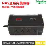 APC BK650-CH UPS uninterruptible power supply 400W automatic switch computer anti surge national UNPROFOR