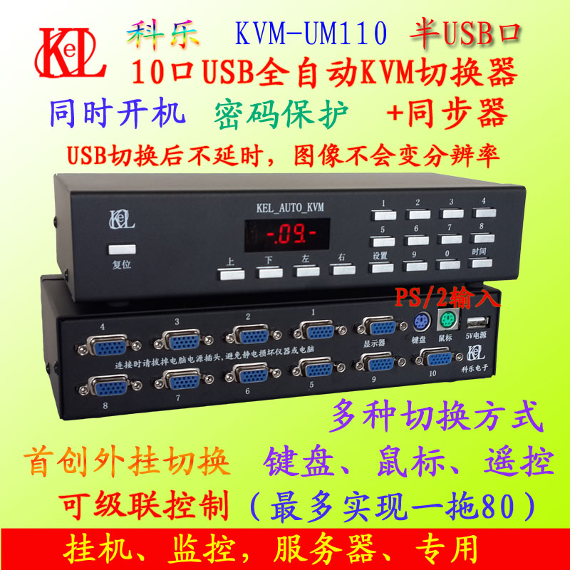 Kele KVM - UM110 yituo ten more half a USB computer automatic switcher + 10 synchronizer can remote control