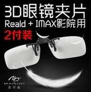 3D glasses clip film theater IMAX Reald polarized polarized 3D TV stereo eye myopia universal