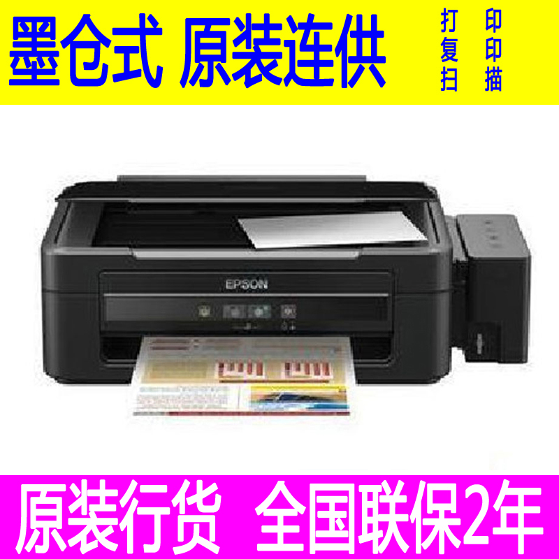 EPSON EPSON L360 one machine ink bin type color ink jet printing copy scan alternative L351