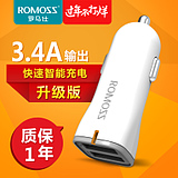 ROMOSS / Rama Shi mobile phone flat car charger dual USB output universal car charger head
