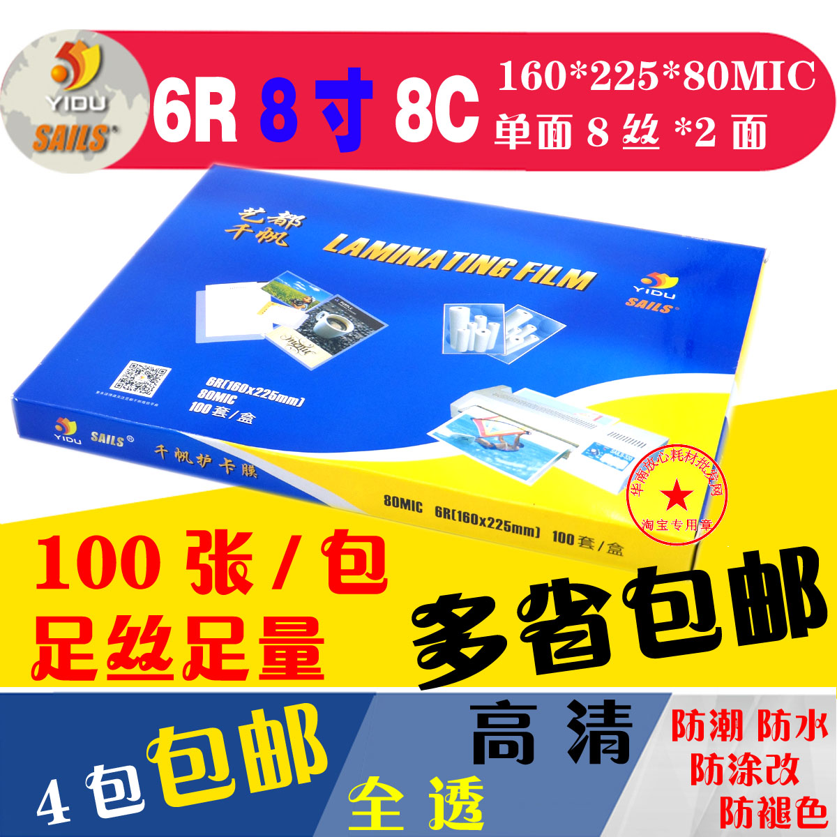 4 bag mail genuine sails had plastic film protective film 8 inch 8C card protection film laminating film 6R 80mic film A5
