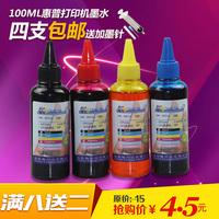 畅印兼容惠普802墨盒墨水HP1010 1510 2050 816 817打印机墨水4色