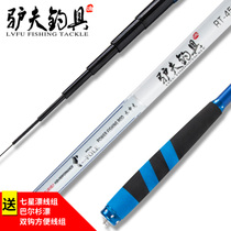 Donkey stream carbon hand pole fishing rod 2.7 3.6 4.5 5.4 6.3 7.2 m special fishing fish rod