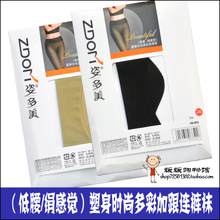 3 double bag mail zdom posture beautiful pantyhose genuine low waist crotch T cored wire seamless stocking 6852