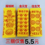 Tomb-sweeping Day Memorial gold foil money gold yellow paper paper products wholesale shipping Mingbi grave worship