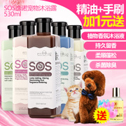 The dog wash SOS Tactic golden Bichon special cat sterilization deodorant bath pet shampoo