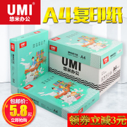 You m A4 printer paper bag mail draft paper 70/80g office supplies 1 FCL wholesale 500 copy paper