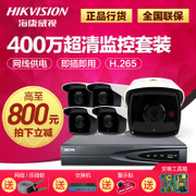 Hikvision 4 million monitoring equipment set of 468 network HD camera night vision POE home