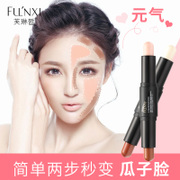 Fu Lin Xi double high light stick trimming rod stereo bright nose shadow pen repair Yan V face contour pen pen silkworm