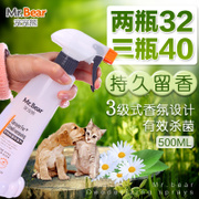 Mr.Bear/ pet bear dog Teddy pet cat perfume deodorant removing water to smell of urine after boo