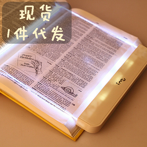 Shipping huanxiang creative i-mu LED tablet reading summer eye reading lamp students all night reading lamp artifact