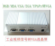 RGB EGA MDA YPbPr VGA CGA video converter, industrial display repair