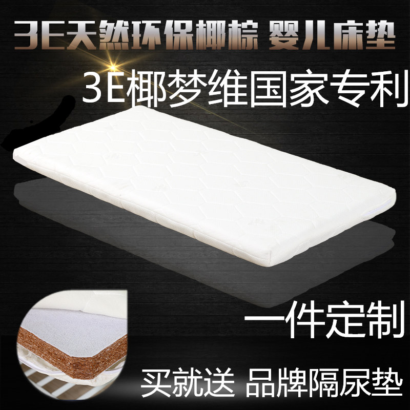 Natural coconut palm mattress baby newborn baby BB formaldehyde free kindergarten children bed mattress mattress can be customized