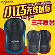 Logitech M186 wireless mouse office notebook desktop Lenovo Apple game mouse M170 upgrade M220