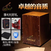 House lizard GECKO card box drum drum drum Cajon card Hong wood drum drum beat box macro flamenco