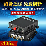 Haohanxin4 port monitoring digital 4-channel pure video Optical FC single-mode single-fiber to fiber 20KM a pair