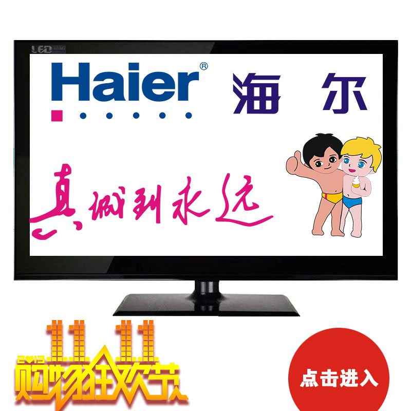 Haier 32 LCD TV 26 inch narrow 22 inch 24 inch by 19 inch 17 inch 30 inch flat panel LCD TV