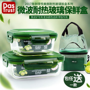 Authentic heat-resistant glass lunch box, microwave oven, oven can be sealed boxes, bowls easy to eat