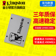 Kingston/ Kingston SUV400S37/240G SSD notebook desktop SSD