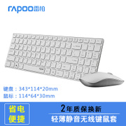 RAPOO 9300P wireless mouse set, light and quiet wireless keyboard, wireless mouse keyboard