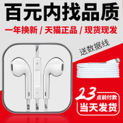 Bright Oriental earbuds apple iPhone6/6s/6p/6plus/5s/ipad mobile phone headset wire ear