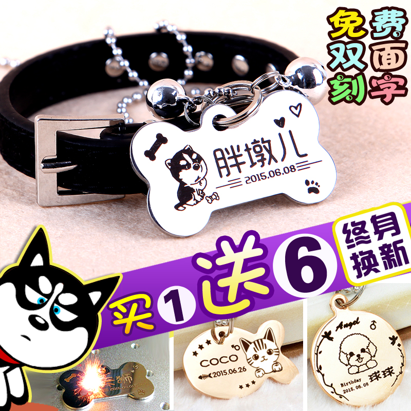 Can write their own name lettering Necklace custom identity card custom laser engraving dog dog collar bells