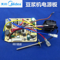 US soybean milk power board computer control board DE12G11 / DE10Q11 / DS12J11 original accessories