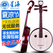 Xinghai steel products 8511 Nguyen hardwood wood color National Instruments Nguyen bone bonus gift package flower water